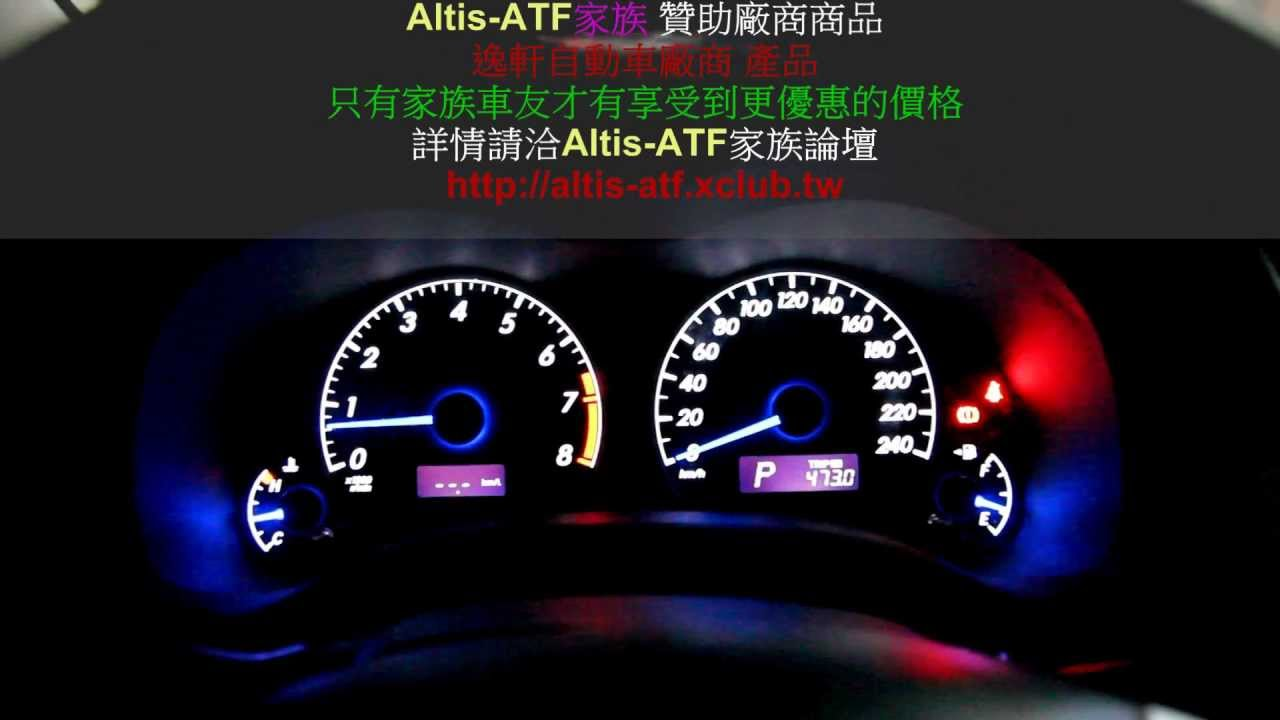 Altis-ATF論壇廠商商品 儀錶板自發光 - YouTube