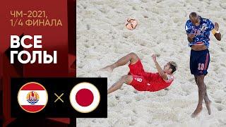 26 08 2021 Таити Япония Все голы матча 1 4 финала ЧМ 2021