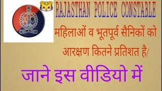 Rajasthan police constable bharti 2017-2018 // reservation kitana h