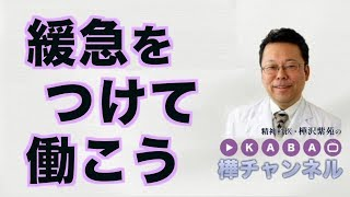 緩急をつけて働こう【精神科医・樺沢紫苑】 thumbnail