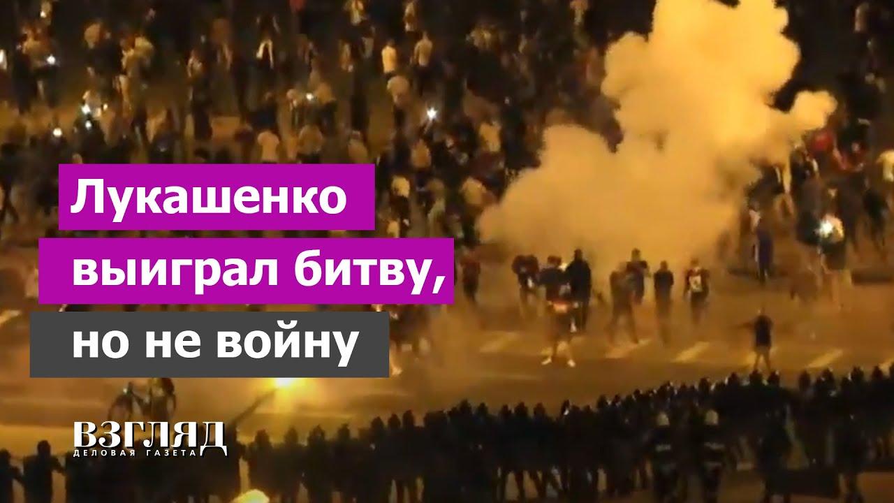 Белорусский «майдан» отступил. Первый раунд остался за Батькой. Что будет дальше?