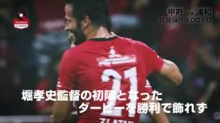11試合ぶりに勝利を収めた甲府が再出発を期す浦和をホームに迎える! ...