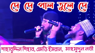 De De Pal Tule De    ছেড়েদে নৌকা মাঝি যাবো মদিনা    Sahabuddin Shihab    Md Imran    Bangla Gojol