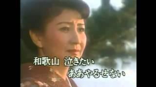 古都清乃 - 和歌山ブルース