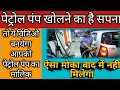 पेट्रोल पंप चालू करके महीना लाखों कमाये।How Start a Patrol Pump Hindi