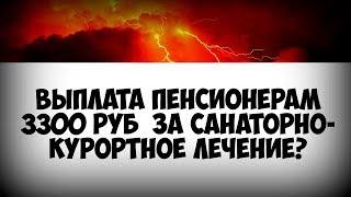 видео: Выплата 3300 рублей пенсионерам в 2019 году за санаторно курортное лечение: правда или нет