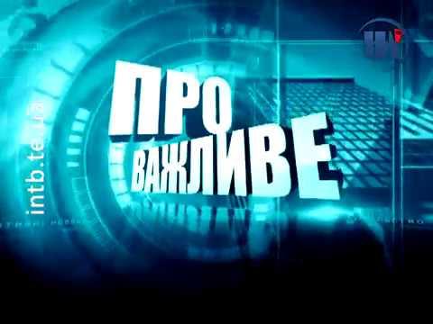 Телеканал ІНТБ: Про важливе. Ігор Кульчицький