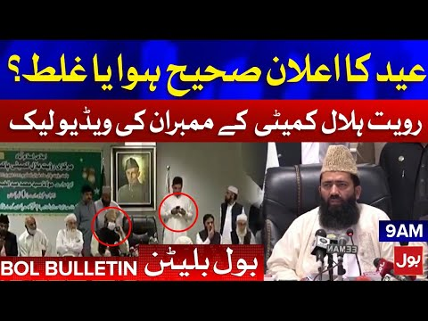 Shawwal Moon Issue - Ruet-e-Hilal Committee Leaked Video
