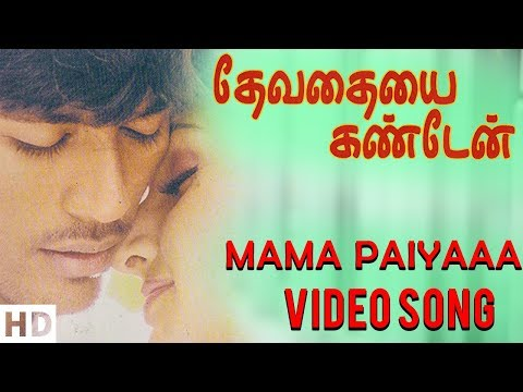 Devathayai Kanden - Maamaa Paiya Video...