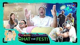 VLOG นะเด็กโง่ | ตามไปดูหลังเวทีคอนเสิร์ต What The Fest Music Festival 2!