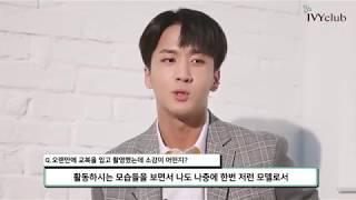 아이비클럽 2017 가을학기 INTERVIEW - 빅스 라비