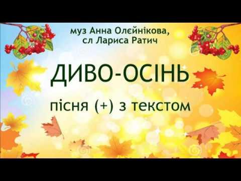 Диво осінь - муз Анна Олєйнікова, сл Лариса Ратич - пісня (+) з текстом