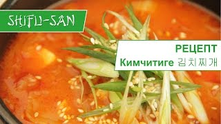 Корейская кухня, рецепт Кимчитиге 돼지고기 김치찌개