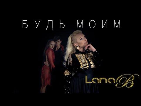 Смотреть клип Lana B - Будь Моим