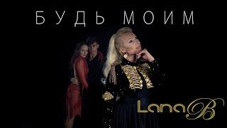 Lana B - Будь моим (Премьера 2020 )