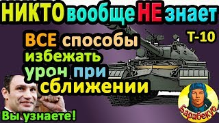 ВЫ ОШИБАЛИСЬ: неправильно сближались с врагом WORLD of TANKS| Проверено на Т 10, Т-10 wot танк