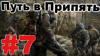 Прохождение сталкер Путь в Припять #7. Путь в Припять