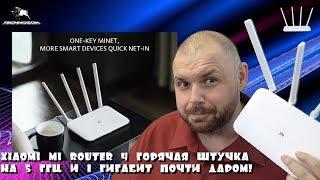 Xiaomi Mi Router 4 Горячая штучка на 5 ГГЦ и 1 Гигабит ПОЧТИ ДАРОМ!