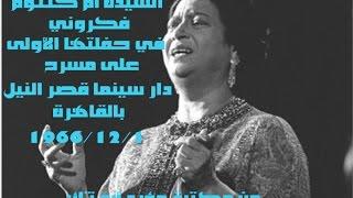 01 12 1966  أم كلثوم فكروني الأولى وص2 مكتبة مؤيد أبو ثائر