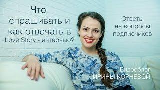 Что спрашивать в Love Story интервью Wedding blog Ирины Корневой Подготовка к свадьбе