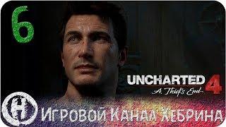 Uncharted 4 Путь вора - Часть 6 Пиратское логово