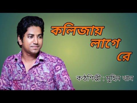 KOLIZAY LAGE RE | MUHIN | UNPLUGGED MUSIC VIDEO | HD 2017
