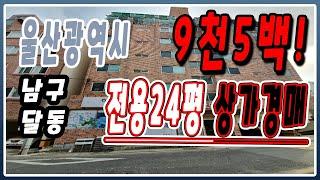 [부동산추천] 울산 1층 상가  경매/전용 24.7평 …