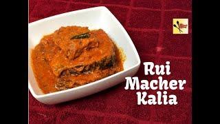Video Rui Macher Kalia | Biyebari Style Macher Kalia | Rohu Fish Kalia Recipe | Ramzan Special download MP3, 3GP, MP4, WEBM, AVI, FLV Oktober 2018