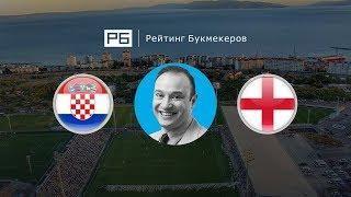 Прогноз и ставка Константина Генича: Хорватия — Англия