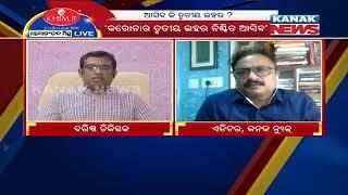 Manoranjan Mishra Live: Third Wave Inevitable, Says Centre