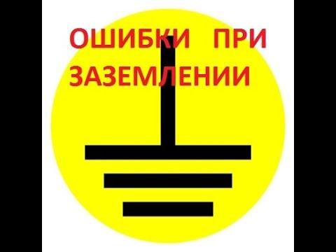 ТОП-10 ошибок монтажа Заземляющего устройства (контура заземления)