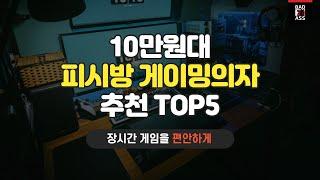 피시방 게이밍의자 추천 TOP5 가성비 PC방의자 성능…