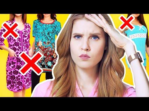 КАК НЕЛЬЗЯ ВЫГЛЯДЕТЬ ДОМА?   Антитренды Домашней одежды