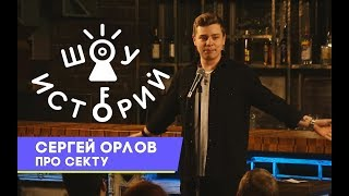 Сергей Орлов - Про секту [Шоу Историй]