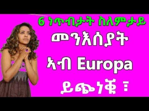6 ነጥብታት ስለምንታይ መንእሰያት ኣብ Europa ይጭነቑ 6 reasons Why  Eritrean Young Peoples Stressen in Europa RBL TV