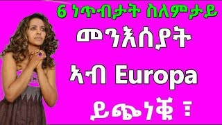 6 ነጥብታት ስለምንታይ መንእሰያት ኣብ Europa ይጭነቑ|6 reasons Why  Eritrean Young Peoples Stressen in Europa|RBL TV