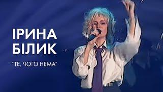 Смотреть клип Ірина Білик - Те, Чого Нема