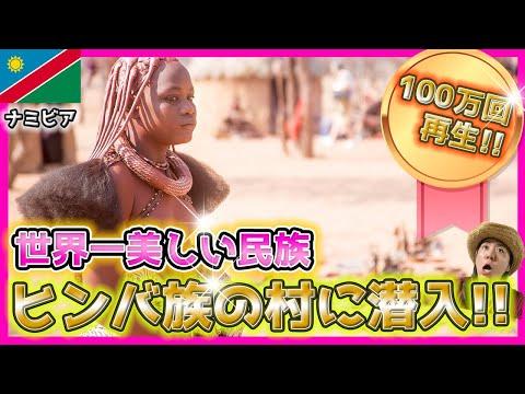 【おっぱいモロ出し!!】世界一美しい民族ヒンバ族の村に行ってきた!!【アフリカ縦断#33】