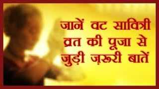 Shankh Dhwani | वट सावित्री व्रत से पति और परिवार की सुख समृद्धि को बढ़ाएं | Vat Savitri Vrat 2021