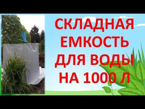 СКЛАДНАЯ ЕМКОСТЬ ДЛЯ ВОДЫ НА 1000 Л