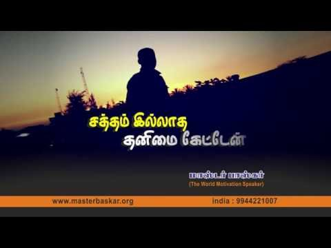 Saptham illatha Thanimai Keten Healer Baskar | Mind Control Technique
