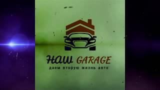 Гараж мрії ч. 2 / тюнінг старого гаража своїми руками / Ремонт гаража ч. 2