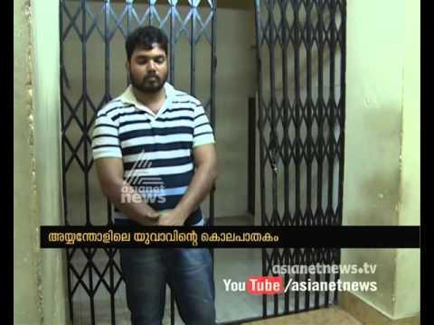Ayyanthole flat Murder : Police charges KAPA law against Youth Congress activist Rasheed