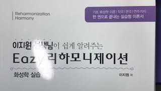 이지리하모니제이션 #25 - 라인클리쉐 (Line Cliche) screenshot 2