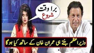 Samia Khan Strange  Predictions For PM Imran Khan |Samia Khan On Imran Khan Oath Ceremony