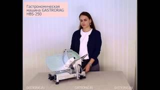 Гастрономическая машина Gastrorag HBS-250(Гастрономическая машина Gastrorag HBS-250. Обучающее видео. Профессиональное кухонное оборудование Gastrorag., 2014-12-31T11:52:07.000Z)
