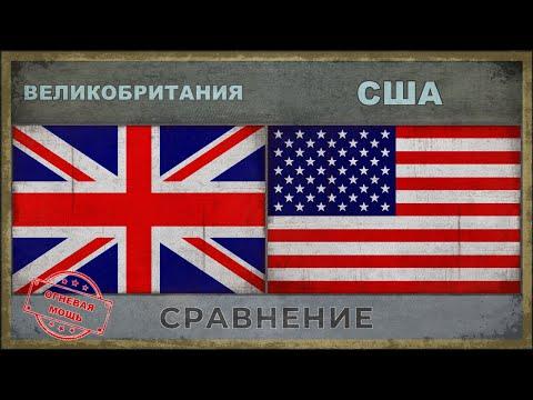 ВЕЛИКОБРИТАНИЯ vs США ★ Сравнение армий (2018)