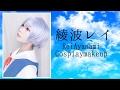 [エヴァンゲリオン]綾波レイコスプレメイク ReiAyanami Cosplay makeup by 桃桃