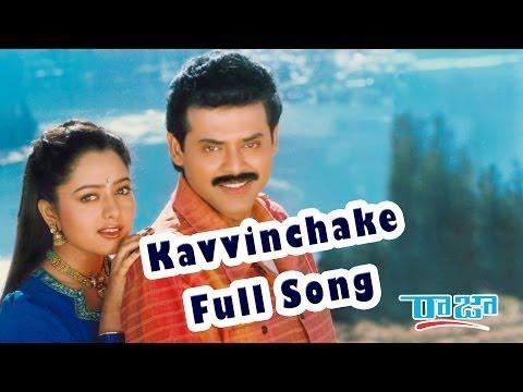 Kavvinchake Full Song || Raja Movie || Venkatesh, Soundarya