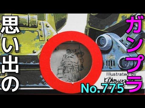 775 カバヤ ボトムズガム第1弾 ④ スタンディングトータス  『装甲騎兵ボトムズ』